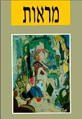 מראות- מקראה לספרות לכיתה ז