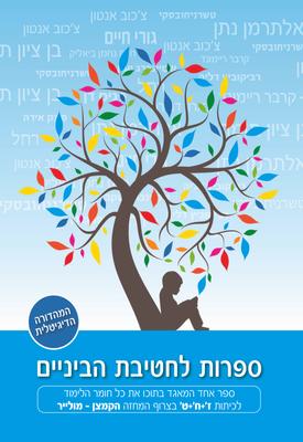 ספרות לחטיבת הביניים כולל הקמצן מולייר מהדורה 2020 | צוות כותבים | ליון בוקס