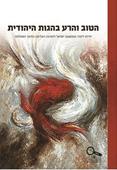הטוב והרע בהגות יהודית