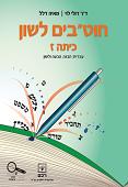 """חוט""""בים לשון לכיתה ז- עברית הבנה, הבעה ולשון"""
