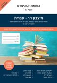 מיצבון ה' עברית
