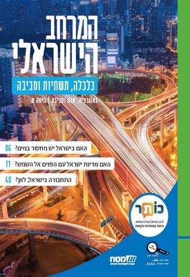 המרחב הישראלי - כלכלה, תשתיות וסביבה | כיתה ט' | צוות כותבים | מטח