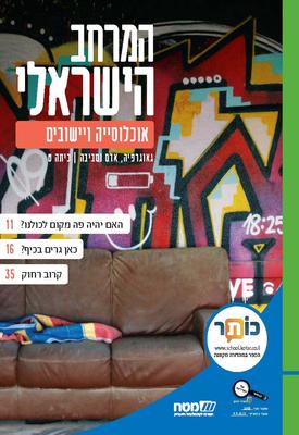 המרחב הישראלי - אוכלוסייה ויישובים   גאוגרפיה, אדם וסביבה    כיתה ט'   צוות כותבים   מטח