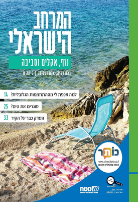 המרחב הישראלי - נוף, אקלים וסביבה   גאוגרפיה, אדם וסביבה    כיתה ט'   צוות כותבים   מטח