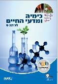 כימיה ומדעי החיים לכיתה ט