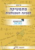 מתמטיקה - למכינה הטכנולוגית - הנדסאים באריאל