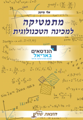 מתמטיקה - למכינה הטכנולוגית - הנדסאים באריאל | אלי מיטב | הוצאת שורש