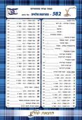 מבחני בגרות במתמטיקה - שאלון 582 פתרונות מלאים