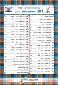 מבחני בגרות במתמטיקה - שאלון 581 פתרונות מלאים - חלק שני - מהדורה 2020