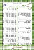 מבחני בגרות במתמטיקה - שאלון 482 פתרונות מלאים