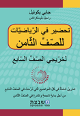 הכנה במתמטיקה - לכיתה ח' - בערבית