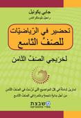 הכנה במתמטיקה - לכיתה ט' - בערבית