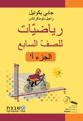 מתמטיקה לכיתה ז' - חלק א' - בערבית | גבי יקואל | משבצת