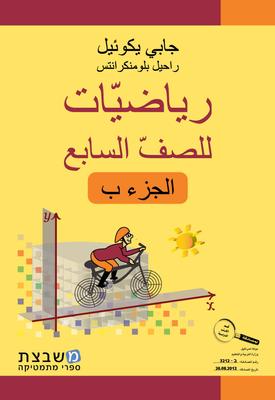 מתמטיקה לכיתה ז' - חלק ב' - בערבית | גבי יקואל | משבצת