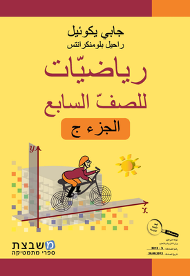 מתמטיקה לכיתה ז' - חלק ג' - בערבית | גבי יקואל | משבצת