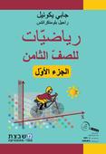 מתמטיקה לכיתה ח' - חלק א' - בערבית