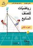 מתמטיקה - לכיתה ז' - סימני דרך - בערבית