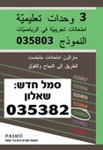 מבחני מתכונת - שאלון 035803 / 035382 - בערבית