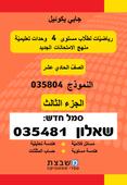 """שאלון 035804 / 035481 - כיתה י""""א - חלק ג' - בערבית"""