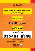 """שאלון 035804 / 035481 - כיתה י""""א - חלק ד' - בערבית"""