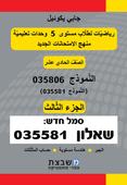 """שאלון 035806 / 035581 - כיתה י""""א - חלק ג' - בערבית"""