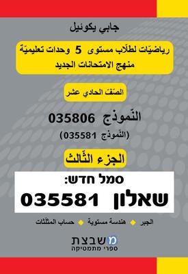 """שאלון 035806 / 035581 - כיתה י""""א - חלק ג' - בערבית   גבי יקואל   משבצת"""