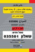 """שאלון 035806 / 035581 - כיתה י""""א - חלק ד' - בערבית"""
