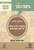 מיקוד 2021-גיאוגרפיה-ארץ ישראל והמזרח התיכון