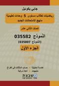 """שאלון 035807 / 035582 - כיתה י""""ב - חלק א' - בערבית"""