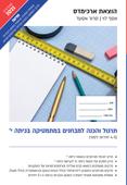 תרגול והכנה למבחנים במתמטיקה לכתה י' (4-5 יחידות לימוד) - מהדורת 2021