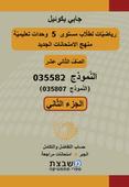 """שאלון 035807 / 035582 - כיתה י""""ב - חלק ב' - בערבית"""