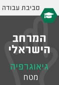 המרחב הישראלי קורס - גיאוגרפיה - סביבת עבודה