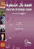 שפה מספרת תרבות ג - מהדורה חדשה