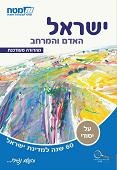 ישראל האדם והמרחב