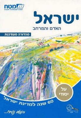 ישראל האדם והמרחב | צביה פיין | מטח