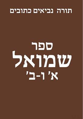 ספר שמואל א / ב | מחבר לא ידוע | classoos