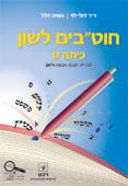 """חוט""""בים לשון לכיתה ט - מהדורה 2012"""