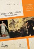 הלאומיות בישראל ובעמים ראשית הדרך עד 1920