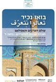 בואו נכיר: עולם הערבים והאסלאם