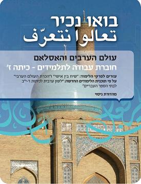 בואו נכיר: עולם הערבים והאסלאם | דלית שמיר גלמן, אסף אביטל | מרחבים