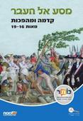מסע אל העבר : קדמה ומהפכות - מאות 16 - 19