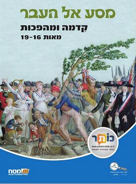 מסע אל העבר : קדמה ומהפכות - מאות 16 - 19 | קציעה אביאלי-טביביאן | מטח