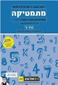 """מתמטיקה שאלונים 804 ו-806 (כיתה י') כרך ב - 4 ו-5 יח""""ל - 2014"""