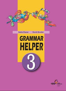 Grammar Helper 3 | Batia Elazar, Ronit Broder | UPP