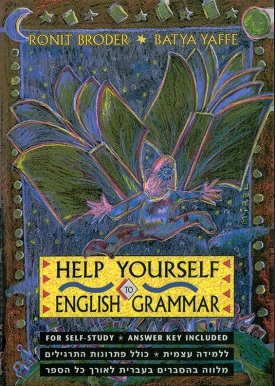 Help Yourself to English Grammar | Ronit Broder, Batya Yaffe | UPP