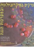 פרקים במיקרוביולוגיה ובמערכות הגנה