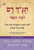 """תנ""""ך רם - שמואל ב מלכים א ישעיהו עמוס שיר השירים"""
