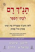 """תנ""""ך רם - יהושע - שופטים - שמואל א - תהילים"""