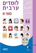 לומדים ערבית ספר א