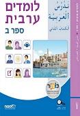 לומדים ערבית ספר ב